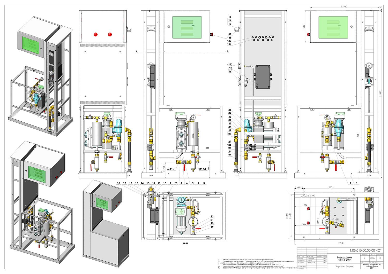 sk gas engineering rh skgasengineering com Propane Dispenser Build Diagram Propane Dispenser Cabinets